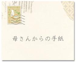 占い 母さんからの手紙