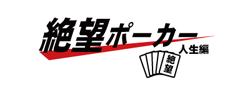 占い 絶望ポーカー